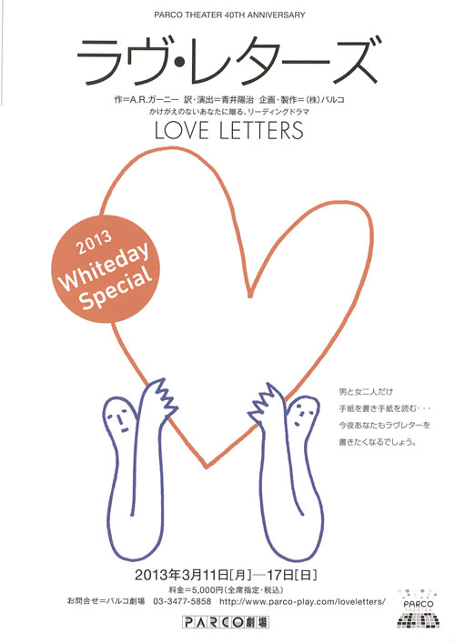the love letter 2013 loveletters 2013 whiteday special グランアーツ grand arts 25408