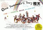 「One Summer's Day 飛天」