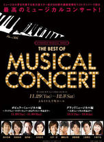 「THE BEST OF MUSICAL CONCERT」