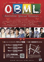 「Score Produce LIVE Off-Broadway MUSICAL LIVE4 ~Valentine Special Version~」