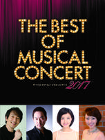 「THE BEST OF MUSICAL CONCERT 2017」