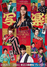 cube 20th Presents Japanese Musical「戯伝写楽 2018」