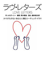 「ラヴ・レターズ LOVE LETTERS」~2021 WINTER Special~