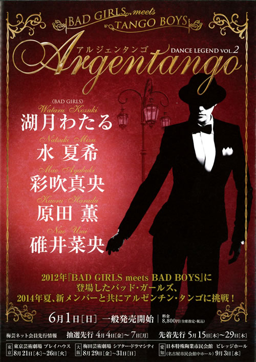 「【Argentango】DANCE LEGEND vol.2 BAD GIRLS meets TANGO BOYS」
