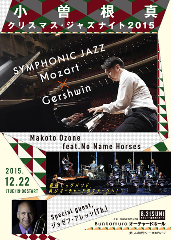 http://www.grand-arts.com/images/2015ozonemakoto.jpg