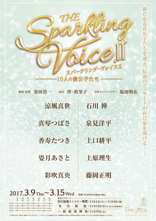 「THE Sparkling VoiceⅡ -10人の貴公子たち-」