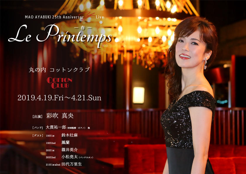 彩吹真央 25th Anniversary Live「Le Printemps -春-」