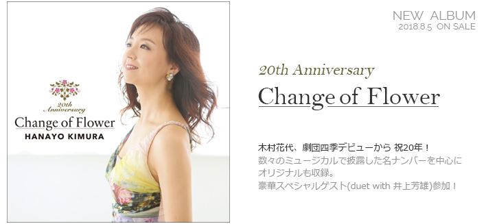 木村花代 20th ANNIVERSARY「Change of Flower」