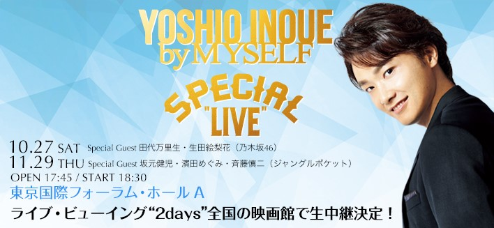 「YOSHIO INOUE by MYSELF SPECIAL LIVE ライブ・ビューイング